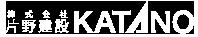 片野建設 日本語ロゴ